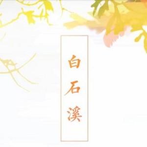 白石溪(热度:121)由【天墉城】铃铛@司徒翻唱,原唱歌手双笙/冥月