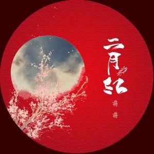 二月红由小宇演唱(原唱:蒋家驹(蒋蒋))
