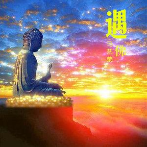 遇佛(热度:50)由静心家族菩提莲翻唱,原唱歌手马艺荣
