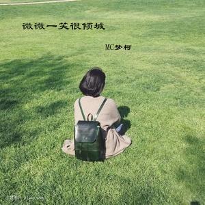 心痛爱的太迟(热度:132)由黎Y留殇翻唱,原唱歌手MC梦柯