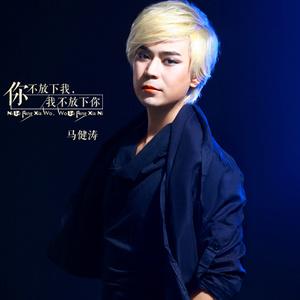 你不放下我,我不放下你(热度:81)由万籁坊主的恩惠翻唱,原唱歌手马健涛