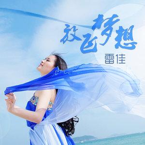复兴之歌(热度:16)由ZS秀萍翻唱,原唱歌手雷佳