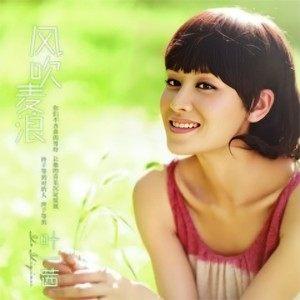 风吹麦浪(热度:61)由轻歌。翻唱,原唱歌手叶一茜