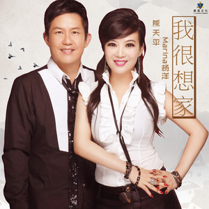 我很想家(热度:191)由一纸紅顔翻唱,原唱歌手Marina杨洋/熊天平