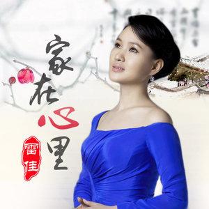 水墨中国由秋雨演唱(ag官网平台|HOME:雷佳)