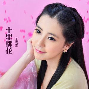 十里桃花(热度:82)由知足常乐翻唱,原唱歌手王雪霏