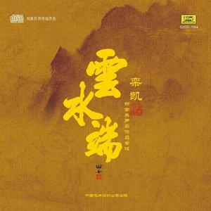 上阳宫词(热度:34)由冕翻唱,原唱歌手谭晶