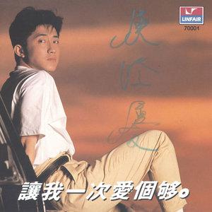 让我一次爱个够(Live)(热度:11)由世上还赞颂沉默吗翻唱,原唱歌手庾澄庆