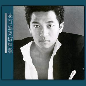 涟漪(热度:79)由问题大叔学唱歌翻唱,原唱歌手陈百强