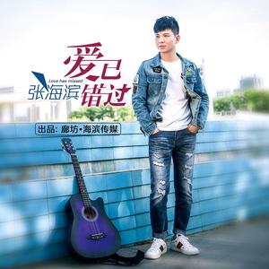 爱已错过(热度:362)由伊路善行翻唱,原唱歌手张海滨