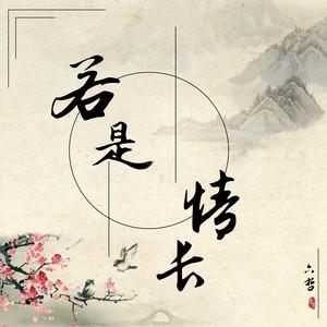 若是情长在线听(原唱是六哲),唱响杨先生演唱点播:63次