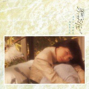 我是不是你最疼爱的人(热度:35)由祝福多多翻唱,原唱歌手潘越云