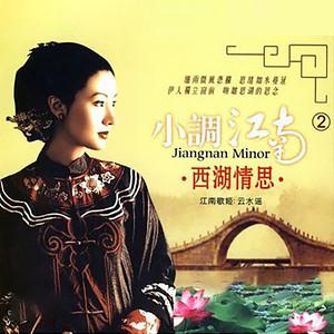 女儿情(热度:45)由晴耕雨读翻唱,原唱歌手华语群星