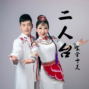 亲亲的二人台原唱是食全十美,由陈秀芝翻唱(播放:121)
