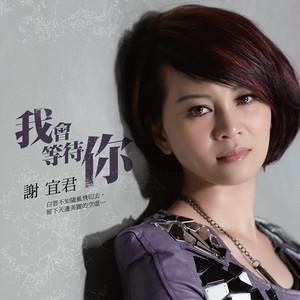 我会等待你(热度:15)由闽南网歌手刺綉紅玫瑰翻唱,原唱歌手谢宜君