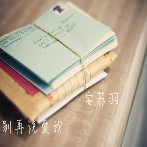 死心(热度:43)由Alva.凉城梦境°み殇流年@柒汐翻唱,原唱歌手安苏羽