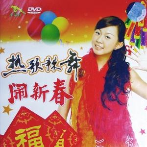 好运来(热度:2252)由自由自在翻唱,原唱歌手卓依婷