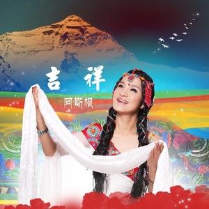 云朵上的羌寨(热度:253)由童心未泯豁达欣然心悦Happy(英近忙)翻唱,原唱歌手阿斯根