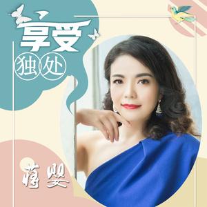 人生的路自己走(热度:53)由《纳兰战胜花翻唱,原唱歌手蒋婴