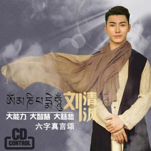 六字真言颂(热度:60)由心语翻唱,原唱歌手刘清沨