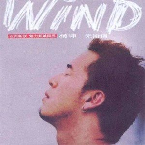 无所谓(热度:14)由帅歌翻唱,原唱歌手杨坤