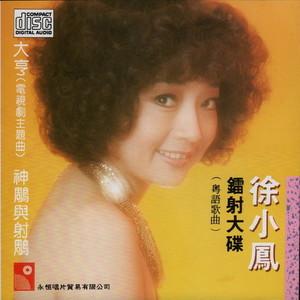 分飞燕(热度:41)由微笑翻唱,原唱歌手徐小凤