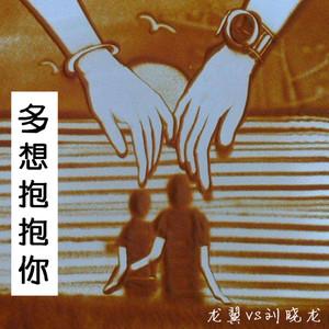 多想抱抱你由【中兴蚕丝被】演唱(原唱:龙翼/刘晓龙)