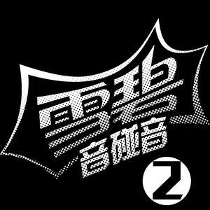 伤不起(Live)原唱是多淑杰,由枫叶翻唱(播放:73)