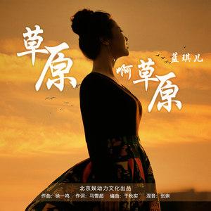 草原啊草原(热度:128)由fyt2003翻唱,原唱歌手蓝琪儿