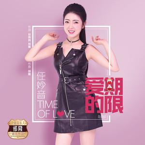 爱的期限(热度:17)由万新桂翻唱,原唱歌手任妙音
