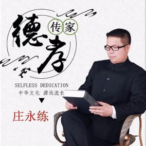 德孝传家(热度:78)由迎晨彩虹翻唱,原唱歌手庄永练