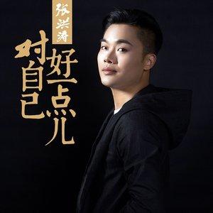 对自己好一点儿原唱是张洪涛,由小鸟依人翻唱(播放:75)