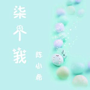枷锁(热度:52)由乐乐翻唱,原唱歌手陈小希