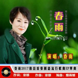 春雨(热度:62)由更好的未来翻唱,原唱歌手春雨