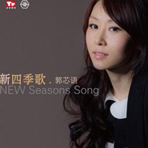 新四季歌 - qq音乐 - 听我想听的歌!