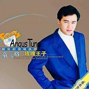 花瓣雨(热度:220)由胡玉芳翻唱,原唱歌手童安格