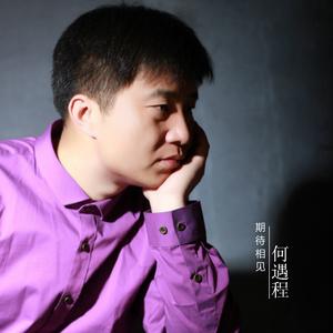 红尘情歌(热度:38)由小英翻唱,原唱歌手何遇程