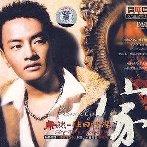 最真的梦(热度:31)由鹿R巨蟹翻唱,原唱歌手汤非