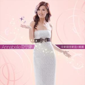 一生何求(热度:213)由aaqq翻唱,原唱歌手雷安娜