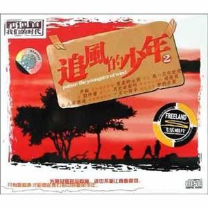 月光迪斯科(热度:28)由情歌小老头翻唱,原唱歌手孙青