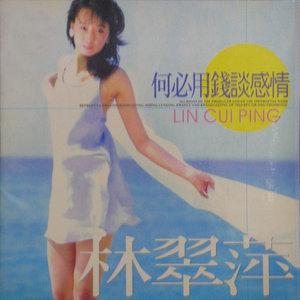 相思豆(热度:29)由红太阳翻唱,原唱歌手林翠萍