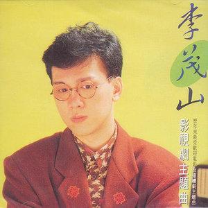 昨夜星辰(热度:10)由wsx翻唱,原唱歌手李茂山