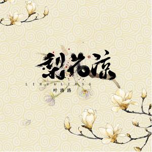 梨花凉(热度:87)由静居翻唱,原唱歌手叶洛洛