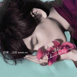 如果(热度:39)由李姗翻唱,原唱歌手萧敬腾