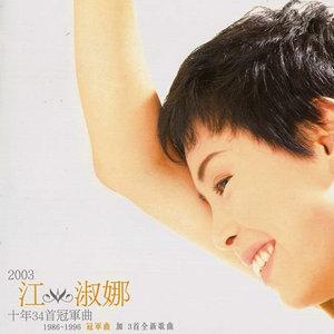 把悲伤留给自己(热度:14)由镜心翻唱,原唱歌手江淑娜