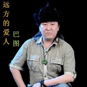 远方的爱人原唱是巴图,由ai樂董事长老杨翻唱(播放:58)