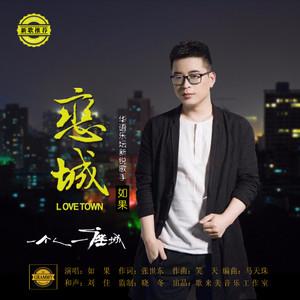 恋城(热度:13)由仲石华英(累)翻唱,原唱歌手如果