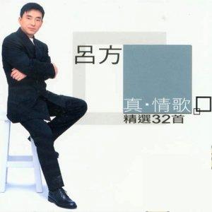 弯弯的月亮在线听(原唱是吕方),Mr 李演唱点播:15次