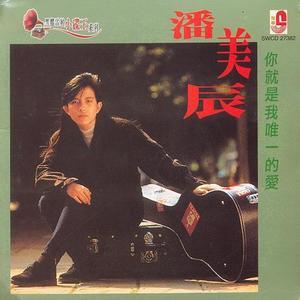 你就是我唯一的爱(热度:59)由真善美翻唱,原唱歌手潘美辰