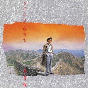 再回首(热度:68)由张金治翻唱,原唱歌手姜育恒